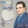 Cover of the album Shadi Jamil