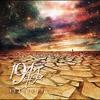 Couverture de l'album Restless - EP