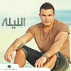 Cover of the album Al Leila