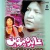 Couverture de l'album Tere Ishq Mein Daloon Dhammal