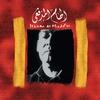Cover of the album Ilham Al Madfai