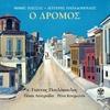 Couverture de l'album O Dromos