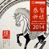 Couverture de l'album Chinese New Year - Single