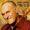 Couverture de l'album Ani Shar Elaich
