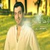 Cover of the album Arehna Ya Belal