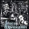 Cover of the album Поёт Алиса Фрейндлих