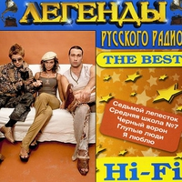 Cover of the track The Best (Легенды)