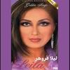 Cover of the album 60 Leila Golden Songs, Vol. 1