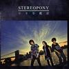 Cover of the track Chiisana Mahou