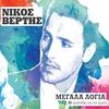 Cover of the album Megala Logia