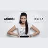 Cover of the album Jameia - Single
