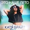 Cover of the album Это наше лето - Single