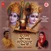 Couverture de l'album Ram Naam Laddu Gopal Ram Ghee