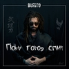 Couverture de l'album Пока город спит - Single