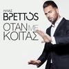 Cover of the album Otan Me Koitas - Single