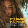 Cover of the album Только для нас - Single