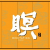 Cover of the album 暝 MEDITATION [RINNE]