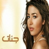 Cover of the album Aktar Men Sana - Single
