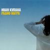 Cover of the album Радио Награ