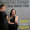 Cover of the album Один плюс один (feat. Mary Pen) - Single
