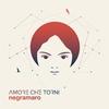 Couverture de l'album Amore Che Torni