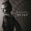 Couverture de l'album Archer (Bonus Track Edition)