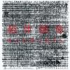 Couverture de l'album 絶体絶命