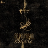 Cover of the album Erpelparka Suite