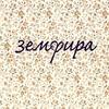 Cover of the album Земфира