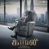 Cover of the album Kabali (Original Motion Picture Soundtrack) - EP