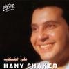 Cover of the album Alli El Dehkaya