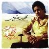 Couverture de l'album Embareh Kan Umri Eshreen