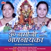 Couverture du titre Roop Pahata Lochani (Rupavali) [Version 1]
