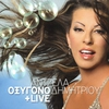 Cover of the album Oxygono Live
