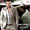 Cover of the album Ghammadt Einy