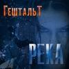 Cover of the album Река