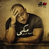 Cover of the album Asloh 3araby