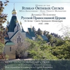 Cover of the album Hymns of the Russian Orthodox Church: 50th Anniversary Holy Trinity Monastery 1930-1980