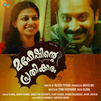 Cover of the track Maheshinte Prathikaaram (Original Motion Picture Soundtrack) - EP