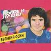 Cover of the album Новое и Лучшее