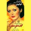 Cover of the album 40 Golden Hits of Googoosh
