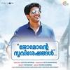 Couverture de l'album Jomonte Suviseshangal - Single