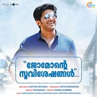 Couverture du titre Jomonte Suviseshangal - Single