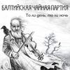 Cover of the album То ли день, то ли ночь - EP