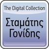Cover of the album The Digital Collection: Stamatis Gonidis