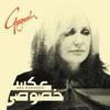 Cover of the album Aks Khosoosi