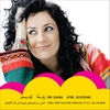 Cover of the album April Blossoms - Songs from Palestine Dedicated to All the Children
