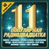 Cover of the album Популярная радиодвадцатка, Ч. 11