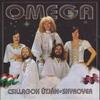 Cover of the album Csillagok útján - Skyrover