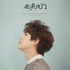Couverture du titre At Gwanghwamun
